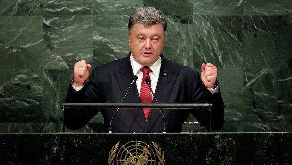 Петр Порошенко на Генеральной Ассамблее ООН