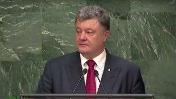 Полная версия выступления Петра Порошенко на 70-й сессии Генассамблеи ООН. Видео