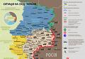 Ситуация в зоне АТО на 30 сентября. Карта СНБО