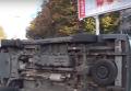 В Чернигове столкнулись машины пожарных и инкассаторов