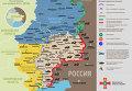 Ситуация в зоне АТО на 6 октября. Карта СНБО
