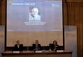 Нобелевской премии по физике удостоен ученый Артур Б. Макдональд