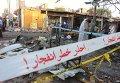 Теракт в Багдаде