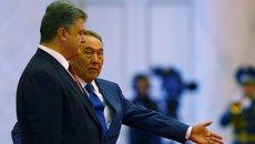 Петр Порошенко и Нурсултан Назарбаев подписали план сотрудничества Украины и Казахстана