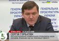 ГПУ выложила видео допроса троих свободовцев