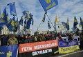 Марш Героев в Киеве