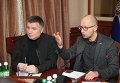 Арсен Аваков и Арсений Яценюк