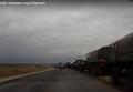 Колонна военной техники под Керчью