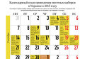 Календарный план местных выборов в 2015 году. Инфографика