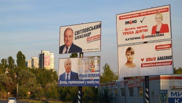 Предвыборная агитация в Кривом Роге