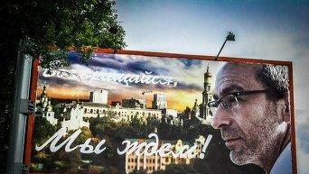 Агитационный плакат Геннадия Кернеса