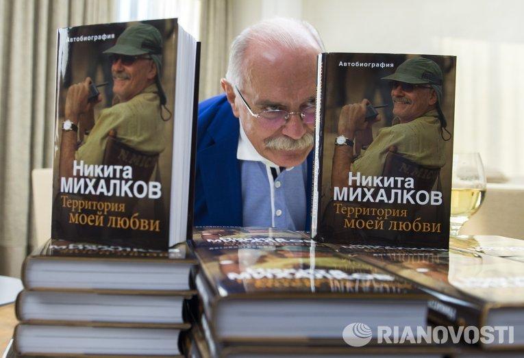 Презентация книги Н.С. Михалкова Территория моей любви