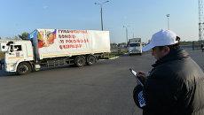 Конвой с гуманитарной помощью для жителей Донецкой и Луганской областей. Архивное фото