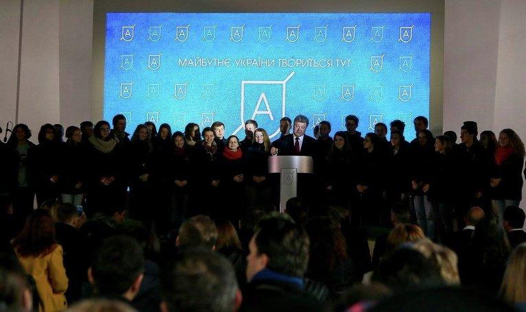 Открытие первой в Украине Академии лидерства