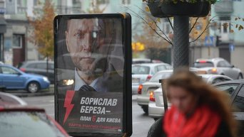 Агитационный плакат Борислава Березы