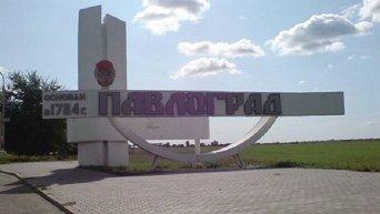 На въезде в город Павлоград Днепропетровской области