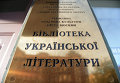 Украинская библиотека в Москве