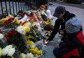 Жители Киева приносят цветы к посольству РФ в связи с крушением российского самолета А321