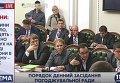 Гройсман выгнал сотрудников МВД. Видео