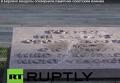 В Берлине вандалы осквернили памятник советским воинам