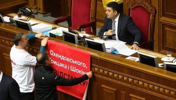 Заседание Верховной Рады Украины 3 ноября 2015 г.