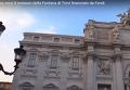 Фонтаны Рима открылись после реставрации