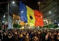 В Румынии вспыхнули масштабные протесты