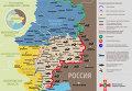 Ситуация в зоне АТО на 8 ноября. Карта СНБО