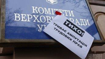 Протест против нового Трудового кодекса Украины. Архивное фото